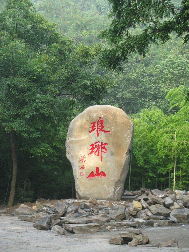 【不可错过之】滁州琅琊山风景名胜区-推荐景点